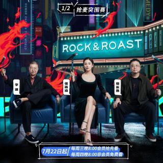 脱口秀大会第三季:中国脱口秀江湖