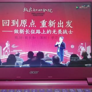 【回到原点 重新出发】2017致28:致良知(深圳)学习会