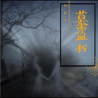 墓盗书——阴差拘魂