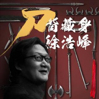 Vol100.刀背藏身徐浩峰.1983毁三观