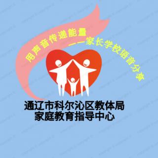 2020.7.31 家庭教育学习方法栏目第一期   总第五期(来自FM1593997)