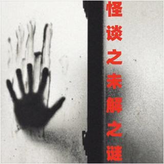 未解之谜——贵州九大谜团