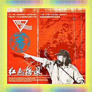听个歌儿吧~八一建军节~【红色摇滚】