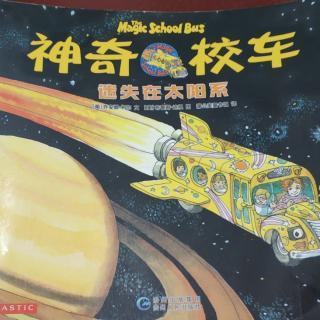 《神奇校车–迷失在太阳系》