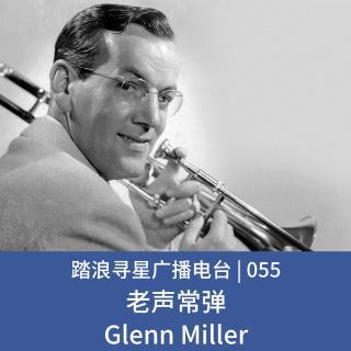 055 - 老声常弹之Glenn Miller