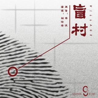 盲村part6——诡影人间第九季