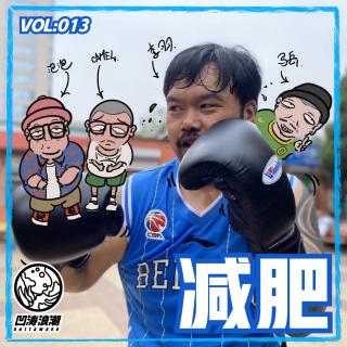 凹涛浪潮outta wave013:减肥