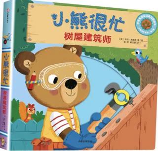 小熊很忙-树屋建筑师