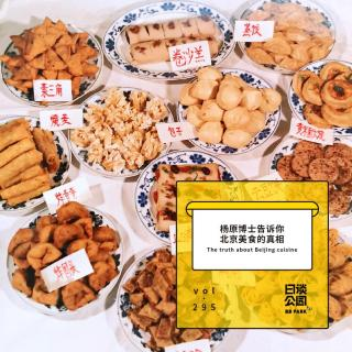 vol. 295 杨原博士告诉你北京美食的真相