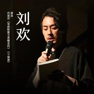 刘欢 | 朗读书目:《我们仨》杨绛