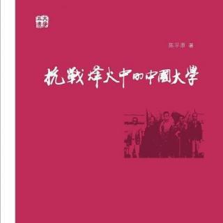 西南联大:抗战烽火中的中国大学