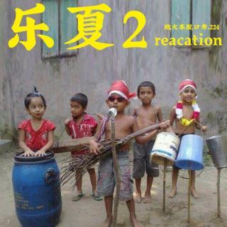 《乐夏2》给我的启示就是乐队还是得去现场看 - 乐夏2Reaction