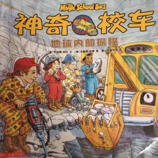 《神奇校车–地球内部探秘》