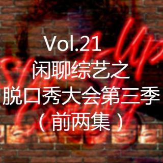 Vol.21 闲聊综艺之脱口秀大会第三季(前两期)