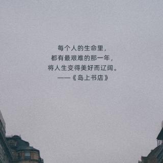 《不能一马平川,那就背水一战》作者:恙不忆