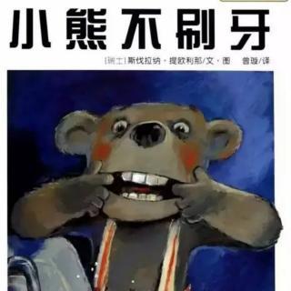 《小熊不刷牙》