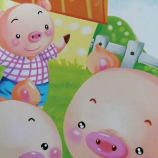 赞赞妈妈讲故事之《三只小猪》