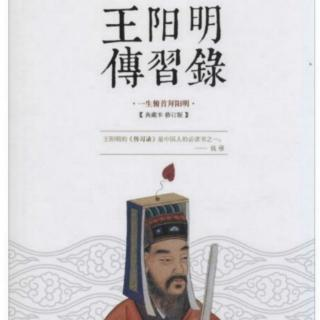 王阳明传习录《一以贯之的功夫》3