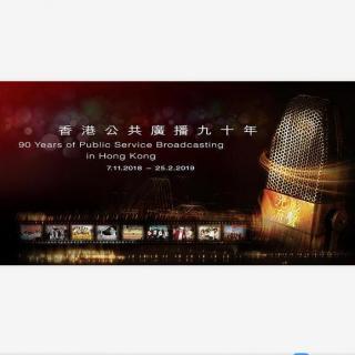 香港廣播九十年20190303