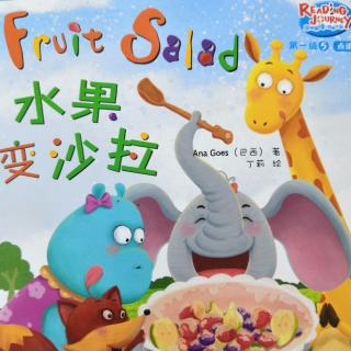 fruit salad市场游戏台词