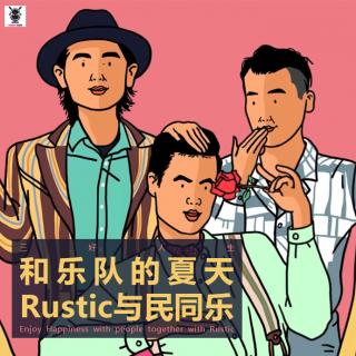 三好人生 – 和乐队的夏天Rustic与民同乐!