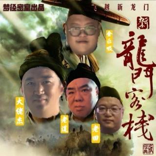 【千元福利】新老北话梦回龙门-四海兄弟会042