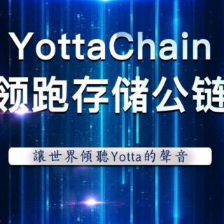 8月12号YottaChain侯总围炉夜话