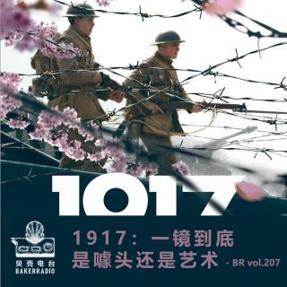1917:一镜到底,噱头or艺术?- BR vol.207