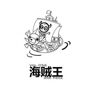 Vol056 海贼王