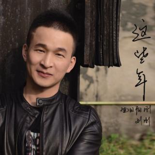 怀念青春-刘刚(cover 李天宇)