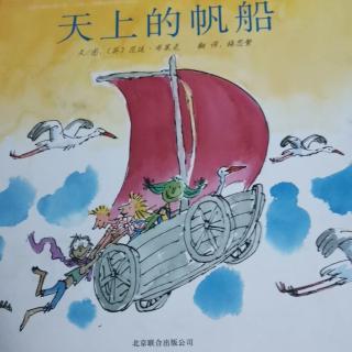 天上的帆船