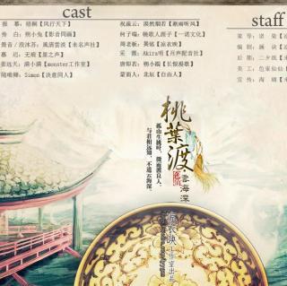 【补档】全一期古风言情广播剧《桃叶渡,云海深》