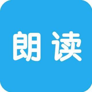 朗读:陕西丫丫妈诗词鉴赏《诗经-卷耳》