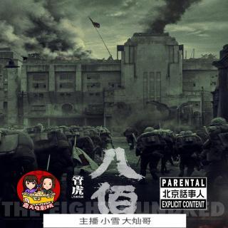 北京话事人-露天电影院vol10【八佰】