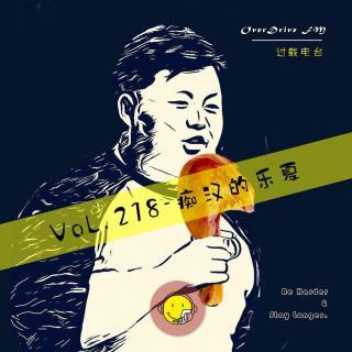 Vol.218 痴汉的乐夏2020