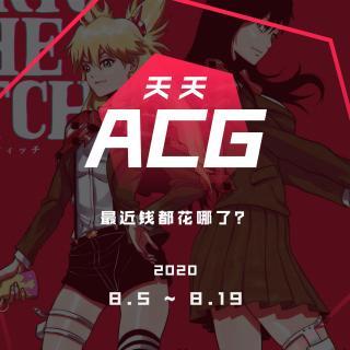最近钱都花哪了 天天ACG 8.5~8.19
