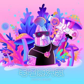 七夕特辑:好想找个男朋友【毛嗑蒸汽泵】
