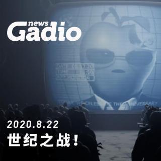 世纪之战!GadioNews08.22