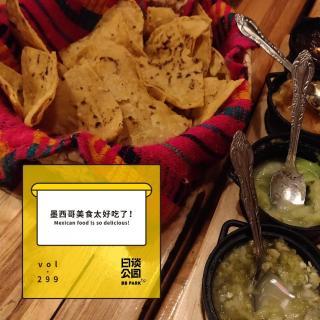 vol.299 墨西哥美食太好吃了!
