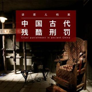 VOL.21 中国古代的残酷刑罚