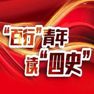 06耿倪帅读《伟大的开端》节选
