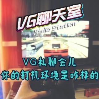 VG私聊会儿:你的打机环境是咋样的【VG聊天室359】
