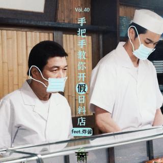 vol.40 手把手教你开假日料店 feat.炸酱