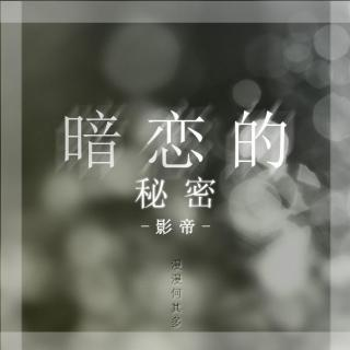 《影帝》暗恋的秘密)78集