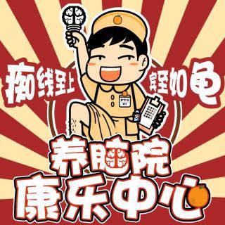养脑院广播站:#七夕#绝问毒师