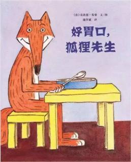 884.《好胃口,狐狸先生》