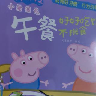 小猪佩奇——午餐