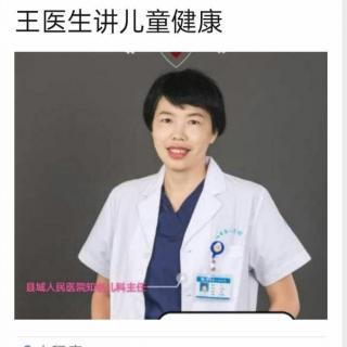 儿科王医生谈儿童健康