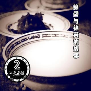 北京味蕾 - 锦馨与锦芳的故事