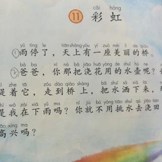11 彩虹